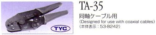 東洋コネクター TA-35 圧着工具 同軸ケーブル用