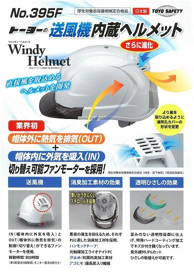 トーヨーセフティ TOYO SAFETY 395FGシロ トーヨーウィンディーヘルメット No.395F-G白