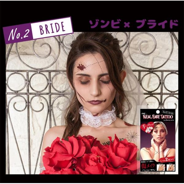 4560378784125 【12個入】 REAL FAKE TATTOO No.2 BRIDE