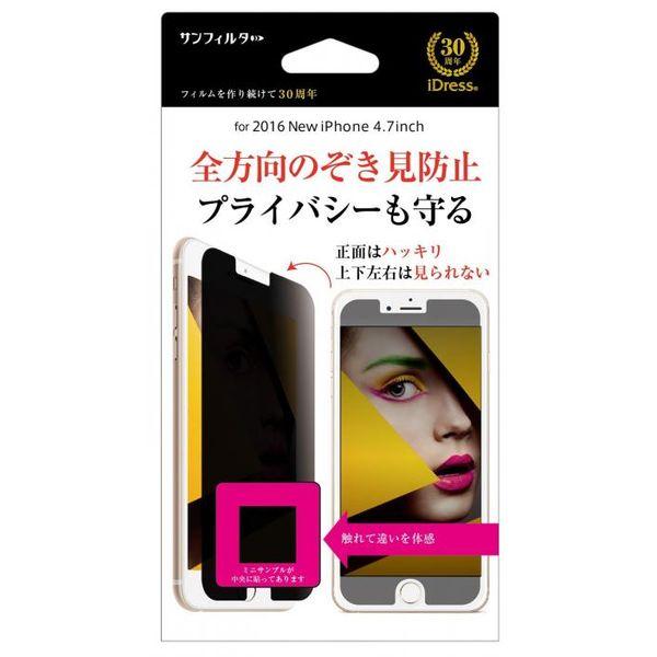 4982416623294 【6個入】 iPhone7全方向覗き見防止 iP7-MBX