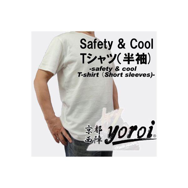 【予約受付中】【12月上旬以降入荷予定】 32575 京都西陣yoroiシリーズ safety & cool Tシャツ 半袖 オフホワイト SP-BE1 S 3978