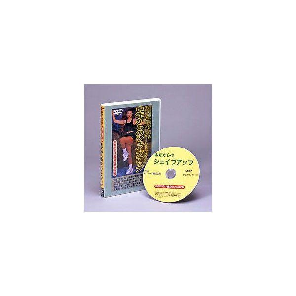[4571148863872]中年からのシェイプアップ DVD 27060
