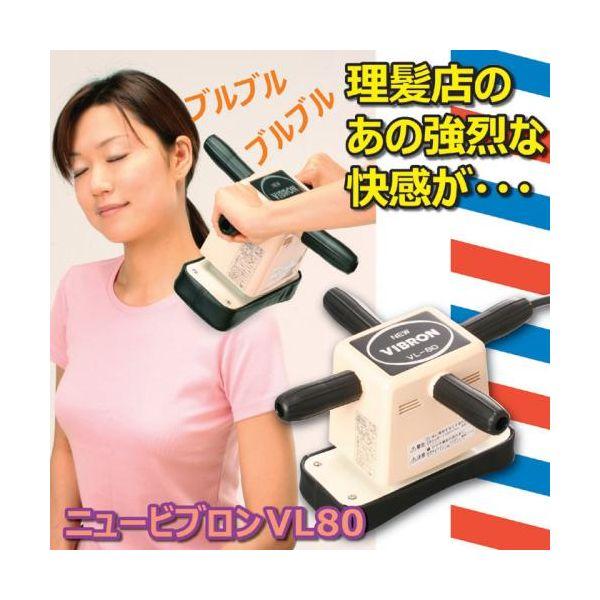 4955572010802 家庭用電気マッサージ器 ニュービブロン 26401