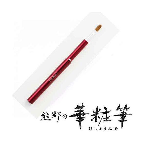 4977864390447 【7個入】 熊野の華粧筆 スライド式リップブラシ 平筆 30146