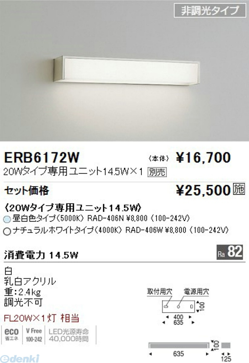 遠藤照明 ENDO ERB6172W ブラケット TUBE20W