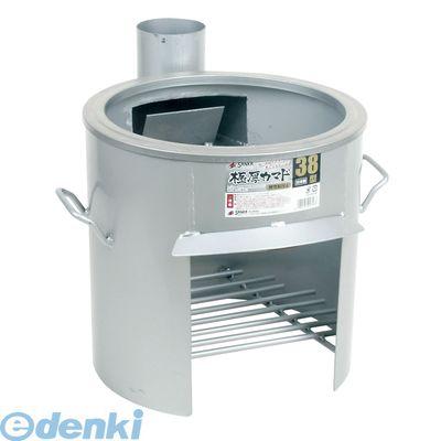[GKM0601] 極厚かまど 煙突取付式(鍋受リング付) 38型 OSー0659 4990127017578