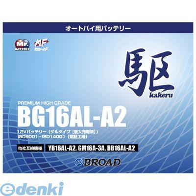 ブロード BG16AL-A2 カケル バッテリー 駆 BG16ALA2