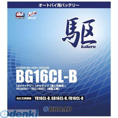 ブロード BG16CL-B カケル バッテリー 駆 BG16CLB