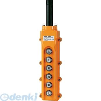 春日電機 [COB 273] ホイスト用押ボタン開閉器【直接操作用】 COB270シリーズ COB273