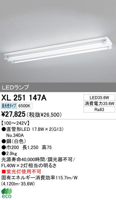オーデリック ODELIC XL251147A ベースライト・間接照明