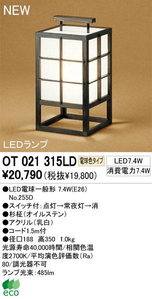 オーデリック ODELIC OT021315LD LEDスタンド