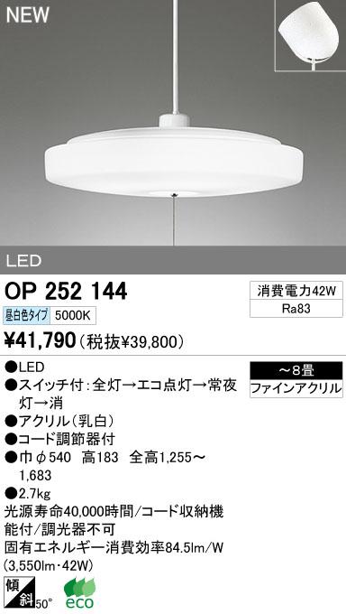 オーデリック ODELIC OP252144 LEDペンダント