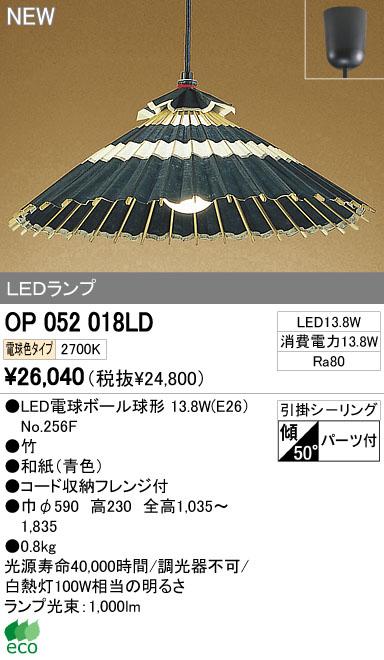 オーデリック ODELIC OP052018LD LEDペンダント