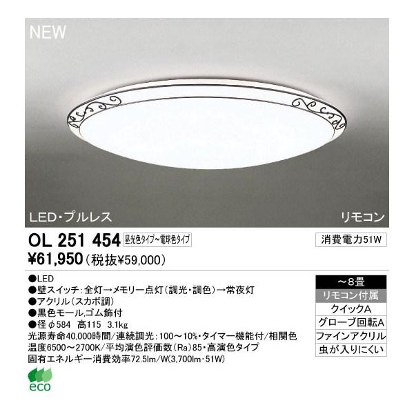 オーデリック ODELIC OL251454 LEDシーリングライト