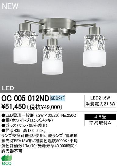 オーデリック ODELIC OC005012ND LEDシャンデリア