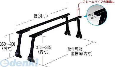横山製作所 ROCKY SGR-02H ルーフキャリア ミニキャブ SGR02H