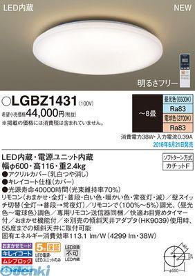 パナソニック LGBZ1431 LEDCL 8畳用 おめざめ付