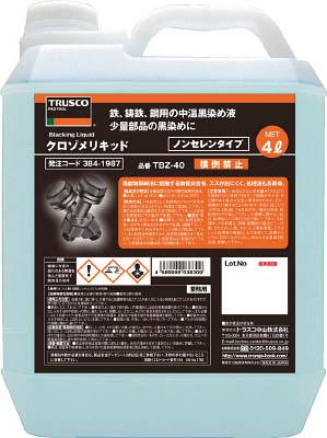 【あす楽対応】トラスコ中山(TRUSCO) [TBZ40] クロゾメリキッド 4L