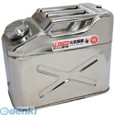 【あす楽対応】アストロプロダクツ[2007000009529] ステンレス ガソリン携行缶10L