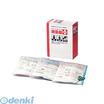 ZKY1001 誰でも使える救急箱 救急戦隊 4971089701361