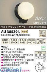 コイズミ照明 AU38539L LED防雨ブラケット