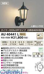 コイズミ照明 AU40441L LED防雨ブラケット