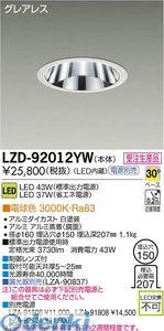 【受注生産品 納期-約2ヶ月】大光電機 DAIKO LZD-92012YW LEDダウンライト LZD92012YW