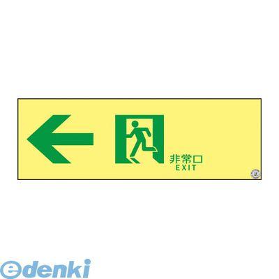 【あす楽対応】日本緑十字 [377902] 高輝度蓄光避難誘導ステッカー標識 ←非常口 100×300 消防認定品