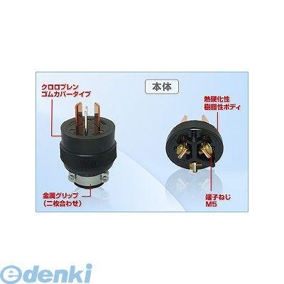 アメリカン電機 [R532]【10個入】 平刃形 プラグ