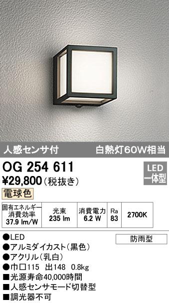 オーデリック ODELIC OG254611 LEDポーチライト