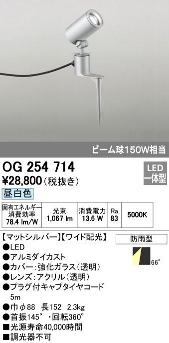 オーデリック ODELIC OG254714 LEDスポットライト