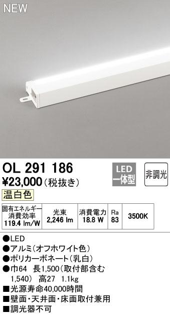 オーデリック ODELIC OL291186 LED間接照明