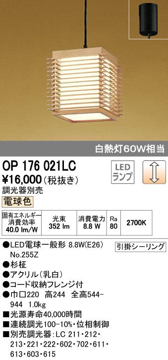 オーデリック ODELIC OP176021LC LED和風小型ペンダント
