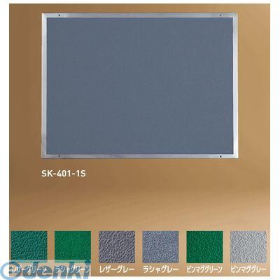 神栄ホームクリエイト(旧新協和)[SK-401-2S-REZA-GL] ステンレス掲示板 【サイズ】H550×W800ミリ SK4012SREZAGL