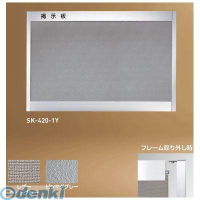 神栄ホームクリエイト(旧新協和)[SK-420-2Y-REZA-RIGHTGL] アルミ掲示板(後付フレーム型) 【サイズ】H900×W1200ミリ SK4202YREZARIGHTGL