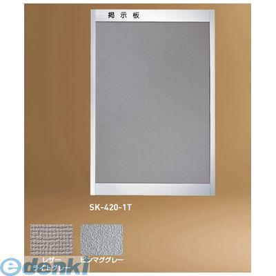 神栄ホームクリエイト(旧新協和)[SK-420-1T-P-GL] アルミ掲示板(後付フレーム型) 【サイズ】H900×W600ミリ SK4201TPGL