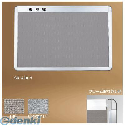 神栄ホームクリエイト(旧新協和)[SK-410-1-P-GL] アルミ掲示板(後付フレーム・R型) 【サイズ】H600×W900ミリ SK4101PGL
