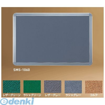 神栄ホームクリエイト(旧新協和)[SMS-1060-REZA-GL] アルミ掲示板(フレーム取外し型) レザー グレー 【サイズ】H600×W900ミリ 枠:シルバー色 SMS1060REZAGL