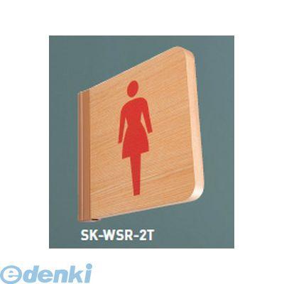 神栄ホームクリエイト(旧新協和)[SK-WSR-2T] ピストサイン(R付・突出型)【無地】 SKWSR2T