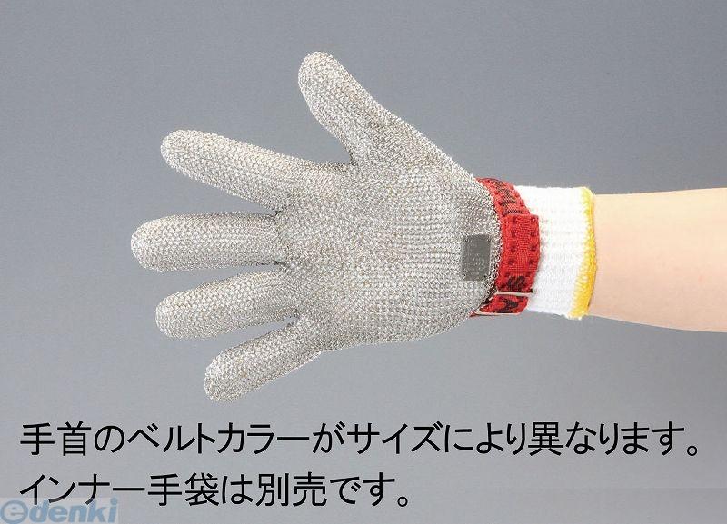【個人宅配送不可】[EA354SE-2A]「直送」【代引不可・他メーカー同梱不可】 【S】 5本指手袋【ステンレス製/左右兼用】 EA354SE2A【キャンセル不可】