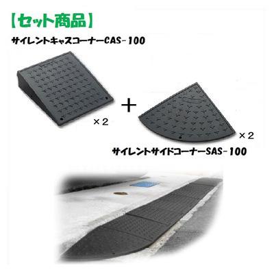 ミスギ(MISUGI)[CAS-100【2】+SAS-100【2】] 【セット品】サイレントキャスコーナーCAS100【2枚】+サイドSAS100【2枚】サイレント・キャスコーナーCAS100【2】+SAS100【2】