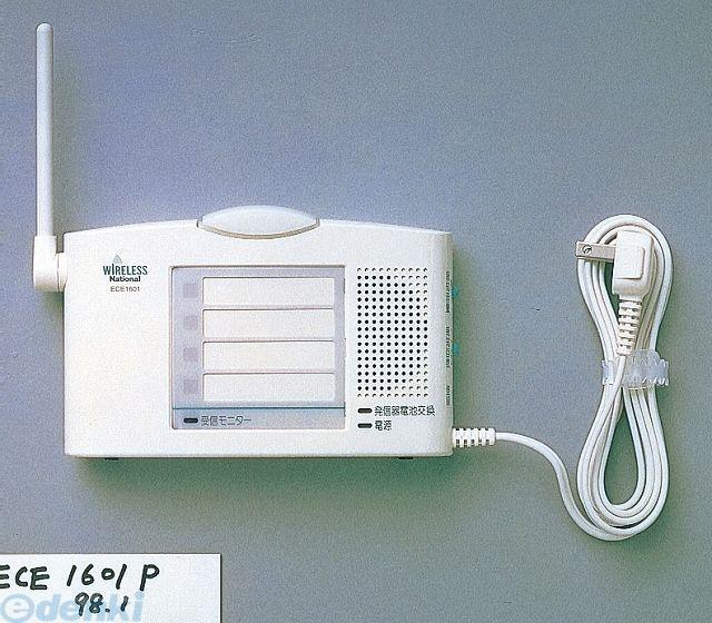 [4989602307563] ワイヤレスコール受信器 ECE1601P 4989602307563【送料無料】