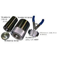 ハスコー HASCO TR-406V-37 UD用アタッチメント 自動車工具 TR406V37