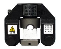 西田製作所 NC-M-Z43A 全ネジカッタヘッド NCMZ43A【送料無料】