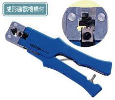 HOZAN ホーザン P-711 MPクリンパー P711【送料無料】