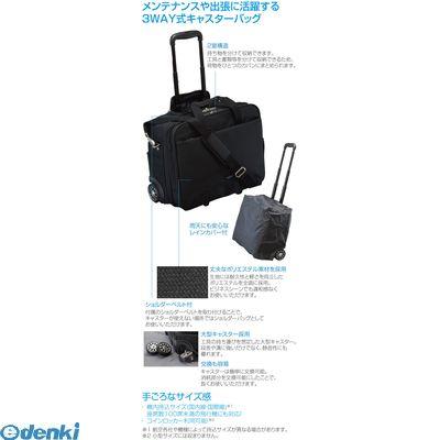 HOZAN(ホーザン) [B-701] キャスターバッグ B701