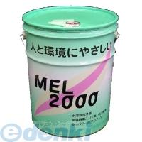 友和(YUWA)[MEL-2000-18L] 環境対応型強力洗浄剤(18L) MEL-2000 MEL200018L