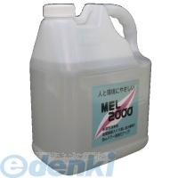【個数:1個】友和(YUWA)[MEL-2000-4L] 環境対応型強力洗浄剤(4L) MEL-2000 MEL20004L