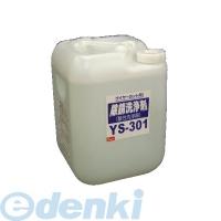 友和(YUWA)[YS-301-20L] ワイヤーカット用除錆洗浄剤(20L) YS-301 YS30120L