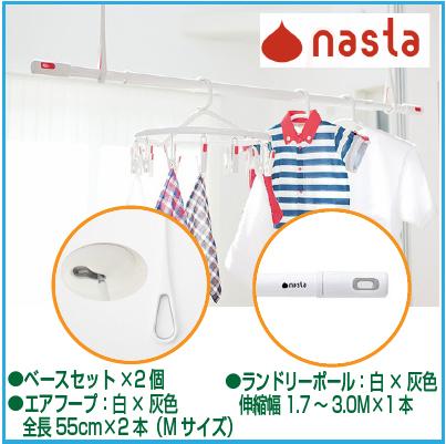 ナスタ(NASTA) [KS-NRP020-MM-WGR-2+KS-NRP003-30P-GR-1] 室内物干しセット エアフープMサイズ2本+ランドリーポール1本 KSNRP020MMWGR2+KSNRP00330PGR1